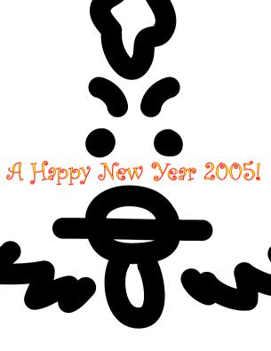 手抜き年賀状 2005